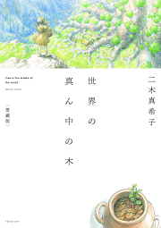Sekai No Mannaka No Ki, di Makiko Futaki