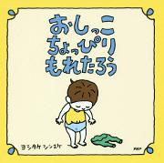 Oshikko Choppiri Moretaro, di Yoshitake Shinsuke